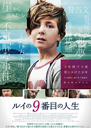 映画チラシ ルイの9番目の人生 A ジェイミー・ドーナン