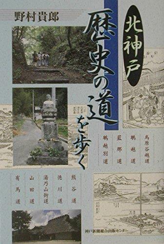北神戸 歴史の道を歩く