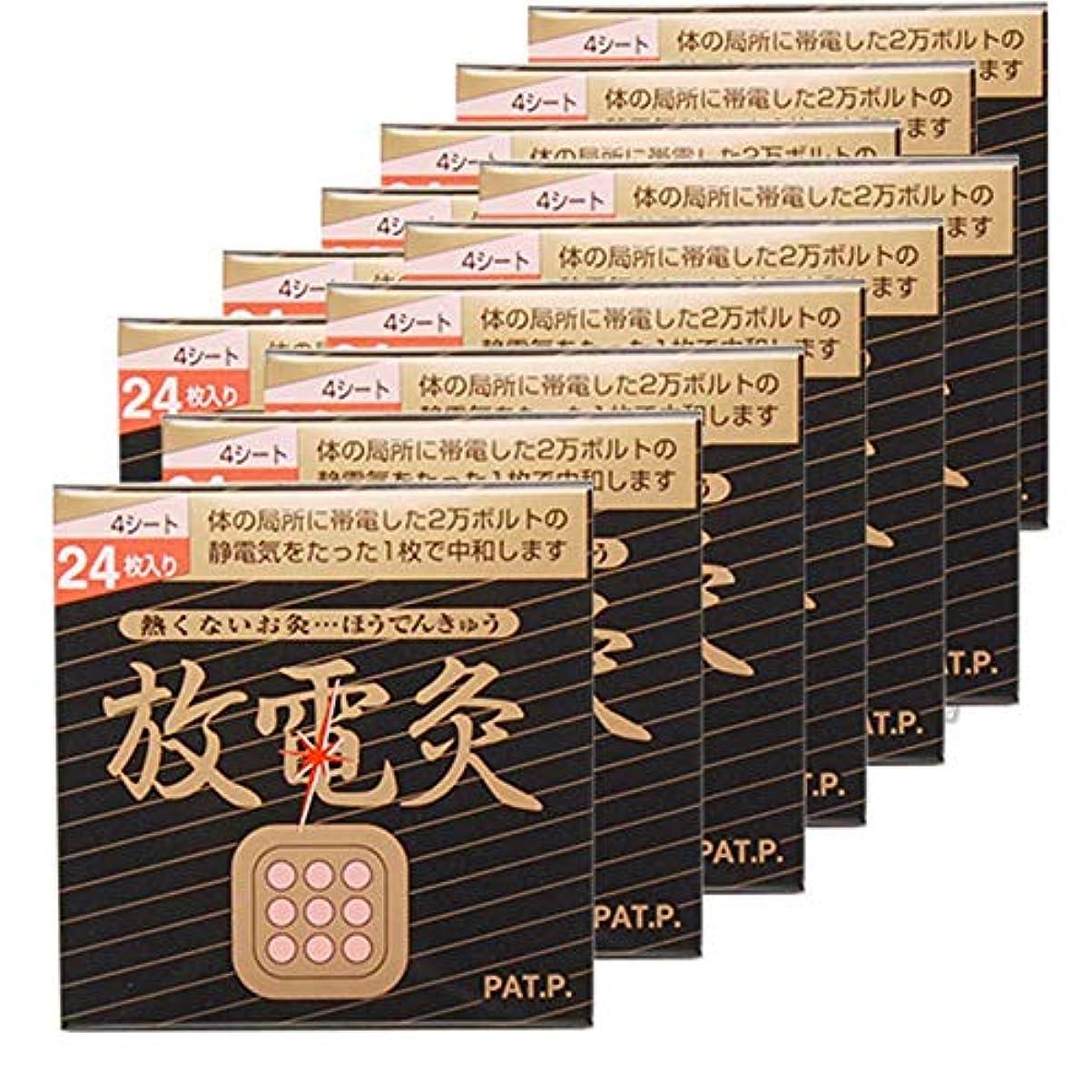 派生する横向き病気【X12箱セット】 放電灸 4シート(24枚入)