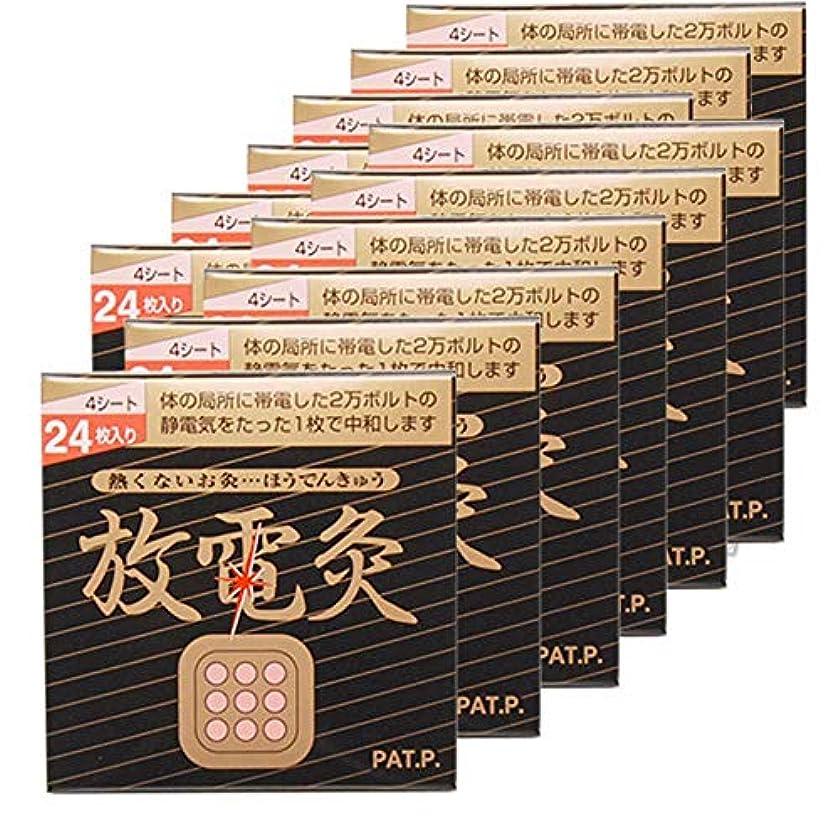 【X12箱セット】 放電灸 4シート(24枚入)