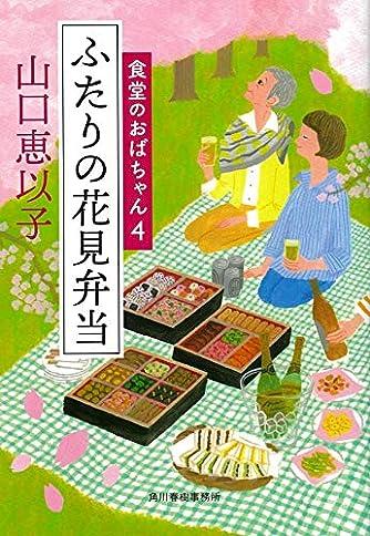 ふたりの花見弁当 食堂のおばちゃん(4) (ハルキ文庫 や 11-5)