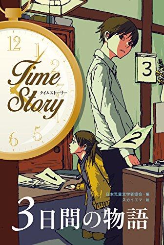 3日間の物語 (タイムストーリー)の詳細を見る
