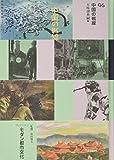 コレクション・モダン都市文化 第96巻 中国の戦線