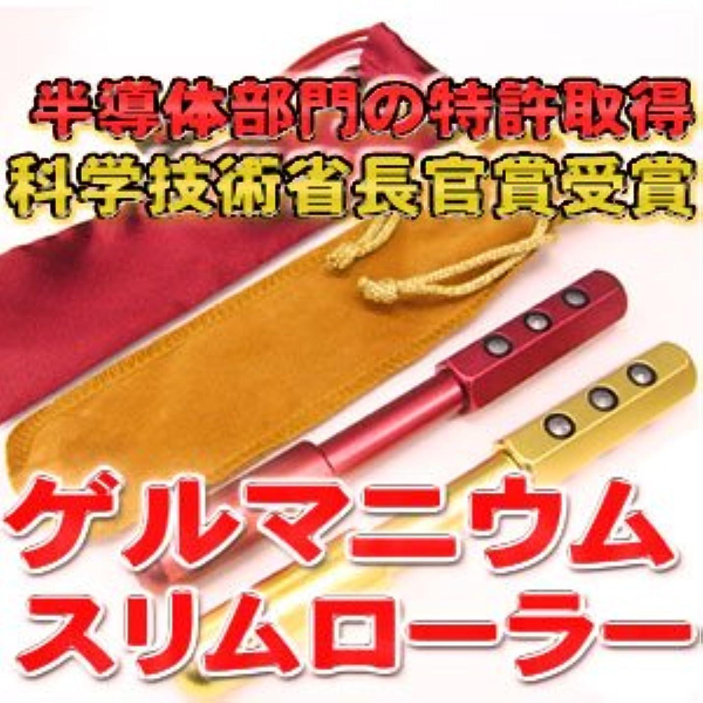 ブリーフケースレンドラジカルゲルマニウムスリムローラー (半導体ビューティーローラー)(フェイスバージョン) ピンク