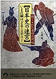 「日本史の迷宮」いまだ解けざるミステリー―封じられた古墳の謎編 (青春文庫)