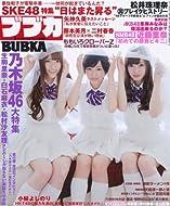 BUBKA (ブブカ) 2013年 05月号 [雑誌]