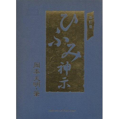 ひふみ神示(2冊セット)