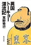 異国トーキョー漂流記 (集英社文庫) 画像