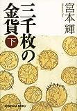 三千枚の金貨(下) (光文社文庫)