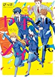 ヤギくんとメイさん 分冊版(15) 22通目、23通目 (ARIAコミックス)