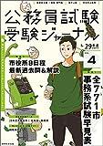 公務員試験 受験ジャーナル Vol.4 29年度試験対応