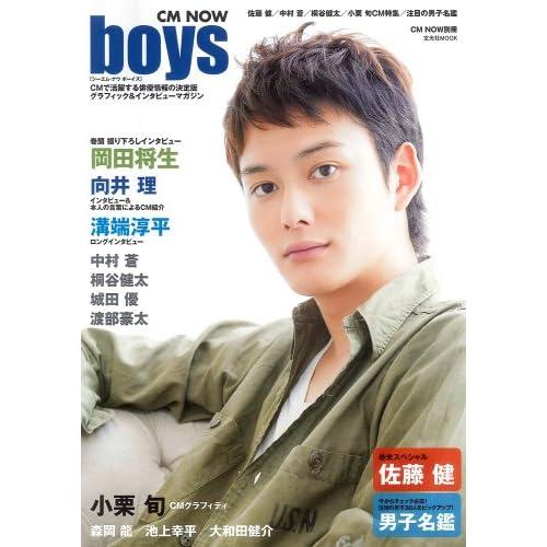 CMNOW boys (玄光社MOOK CM NOW別冊)
