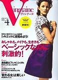 Vingtaine (ヴァンテーヌ) 2007年 04月号 [雑誌]