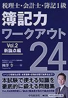 税理士・会計士・簿記1級 簿記力ワークアウト24〈Vol.2 新論点編〉