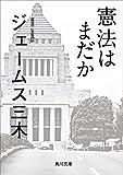 憲法はまだか (角川文庫)