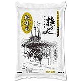 野沢農産 令和2年産 長野県北信産 特A産地 特別栽培米 コシヒカリ ぶなの水 (無洗米5kg)