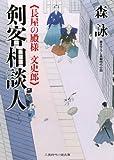 剣客相談人 長屋の殿様 文史郎 (二見書房 時代小説文庫)