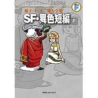 藤子・F・不二雄大全集 SF・異色短編 1