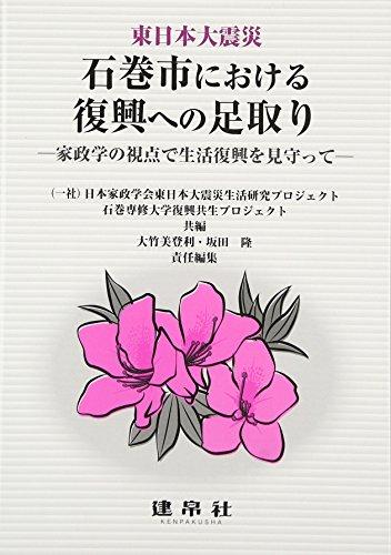 東日本大震災 石巻市における復興への足取り―家政学の視点で生活復興を見守って
