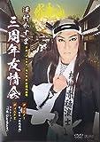 春陽座 澤村かずま 三周年友情会 赤垣源蔵 THE Sharehappi 大衆演劇 DVD2枚組