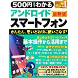 500円でわかる アンドロイドスマートフォン 最新版 (Gakken Computer Mook)