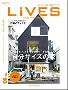 LiVES(ライヴズ) 2017年6月号 VOL.93