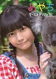 竹達彩奈イメージDVD 「あやち ~オーストラリアの旅~」