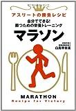自分でできる!勝つための栄養トレーニング マラソン (アスリートの勝負レシピ)