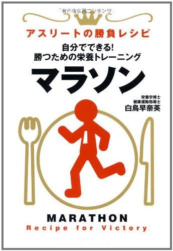 自分でできる!勝つための栄養トレーニング マラソン (アスリートの勝負レシピ)の詳細を見る