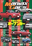 自動車誌MOOK Maniax Cars Vol.06