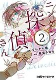 ニンゲンの探偵さん 2 (ファミ通クリアコミックス)