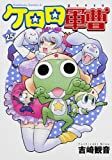 ケロロ軍曹(25) (カドカワコミックス・エース) (角川コミックス・エース 21-41)