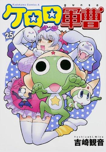 ケロロ軍曹(25) (カドカワコミックス・エース) (角川コミックス・エース 21-41)の詳細を見る