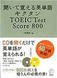 聞いて覚える英単語キクタンTOEIC Test Score800