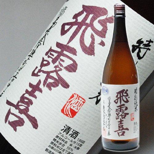 飛露喜 特別純米1.8L廣木酒造