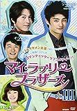 マイ・ラブリー・ブラザーズ DVD-BOXIII[DVD]