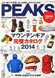PEAKS (ピークス) 2014年 04月号 [雑誌]