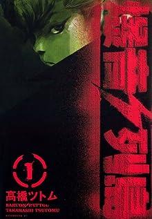 爆音列島(1) (アフタヌーンコミックス)
