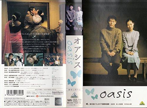 オアシス [VHS]