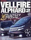 トヨタヴェルファイア&アルファード 2 (NEWS mook RVドレスアップガイドシリーズ Vol. 77)