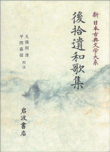 後拾遺和歌集 (日本古典文学大系 8)の詳細を見る