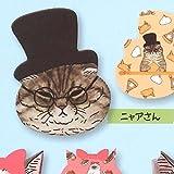 世にも不思議な猫世界 ニャアさん達のおかぶりポーチ [2.ニャアさん](単品)