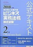 ビジネス実務法務検定試験2級公式テキスト〈2018年度版〉