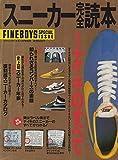 ナイキ スニーカー スニーカー完全読本 ナイキのすべて (ファインボーイズ別冊)