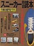 NIKE スニーカー スニーカー完全読本 ナイキのすべて (ファインボーイズ別冊)