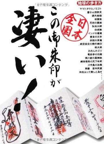 日本全国 この御朱印が凄い! (BOOKS)の詳細を見る
