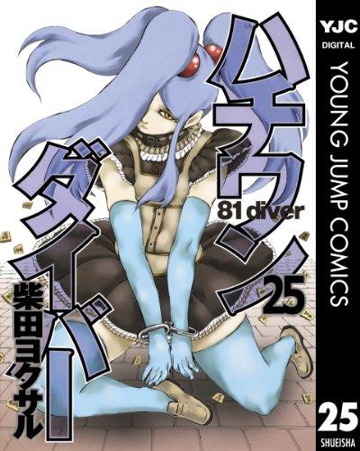 ハチワンダイバー 25 (ヤングジャンプコミックスDIGITAL)