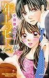 年上のヒト。Love life (プリンセス・コミックス・プチ・プリ)