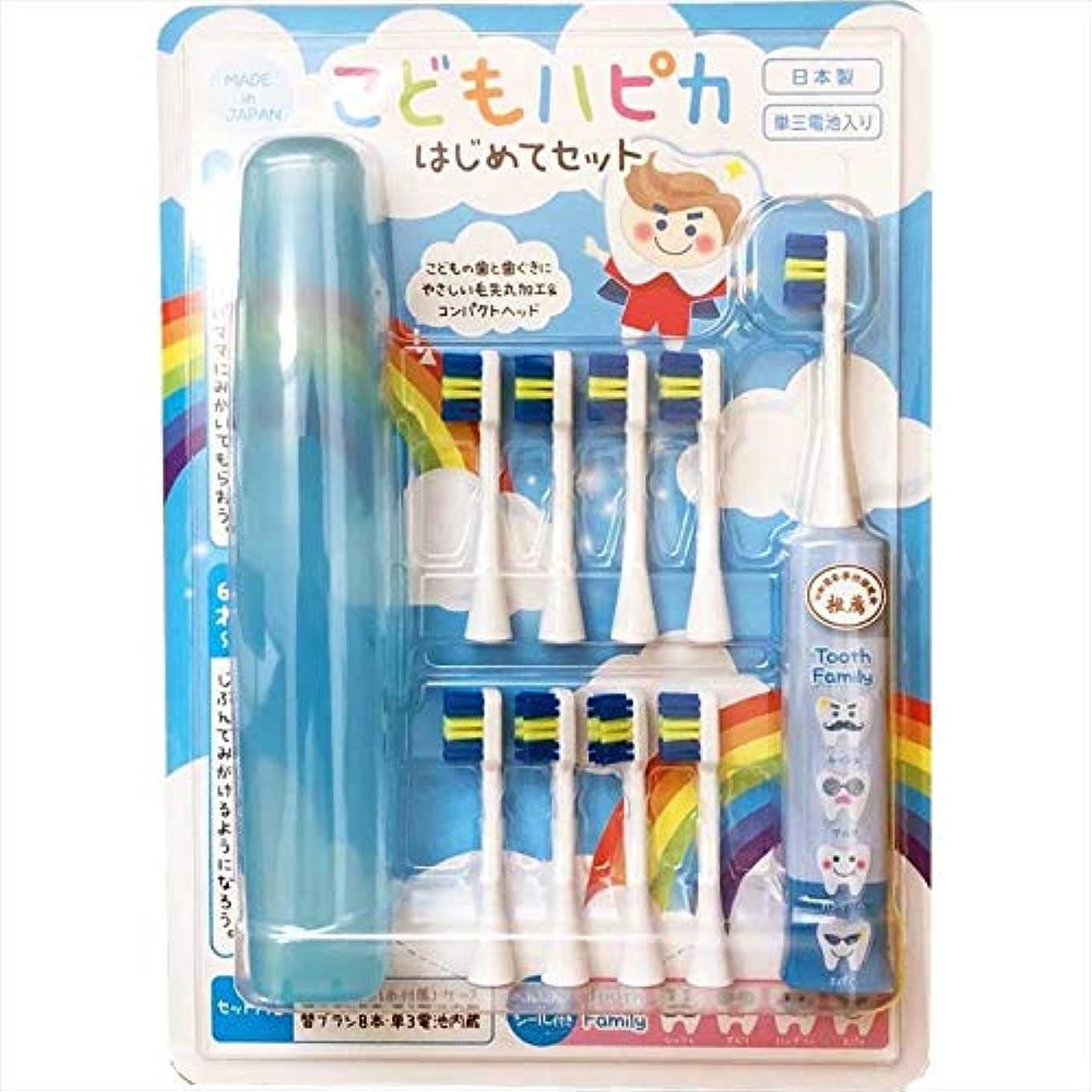 忍耐豆スプーンこどもハピカセット ブルー 子供用電動歯ブラシ