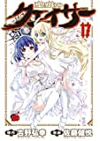 聖痕のクェイサー(17) (チャンピオンREDコミックス)